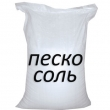 Песчано-соляная смесь в мешках (25-40 кг)